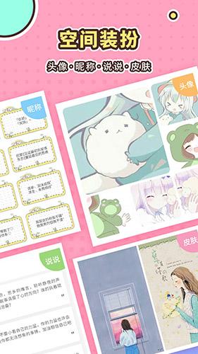 小仙女美化app截图5