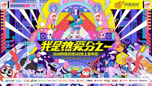 2020网易游戏520线上发布会