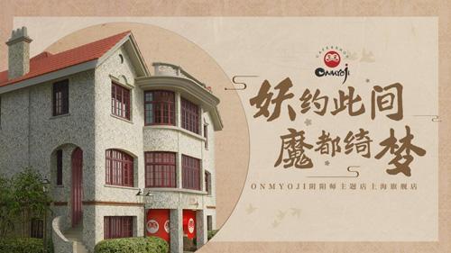 ONMYOJI上海主题店