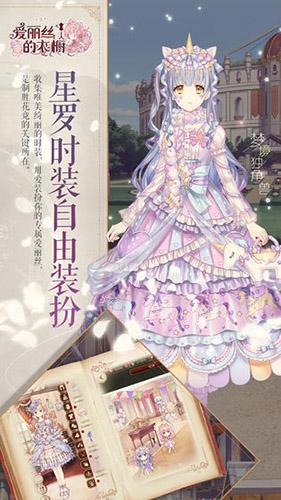 爱丽丝的衣橱截图1