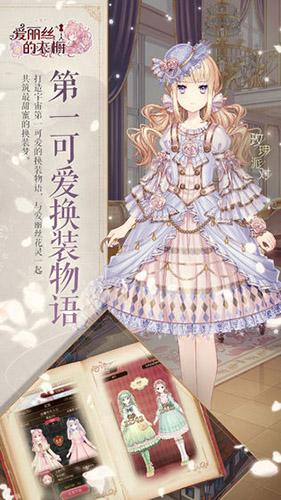 爱丽丝的衣橱截图4