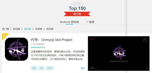 代号:Onmyoji Idol Project2