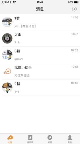 尤信app截图4