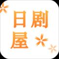 日剧屋app