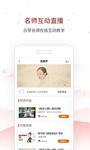 国琴网app截图2