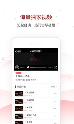 国琴网app截图1