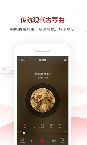 国琴网app截图3