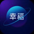 幸福星球app
