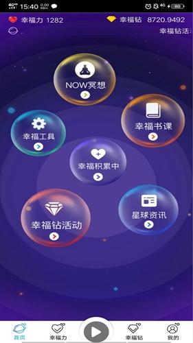 幸福星球app截图2