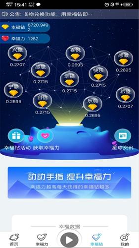 幸福星球app截图3