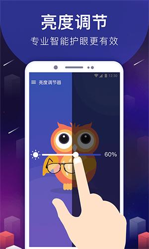 手机亮度调节器app截图3