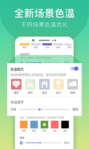 手机亮度调节器app截图2