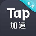 tap加速器安卓版