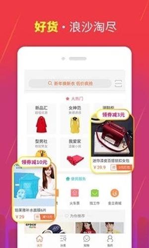 购物大厅app截图2