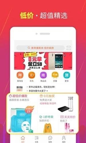 购物大厅app截图1