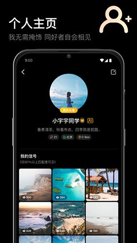 meet社交app截图2