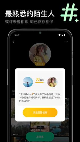 meet社交app截图3