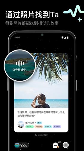 meet社交app截图5