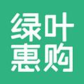 绿叶惠购最新版app