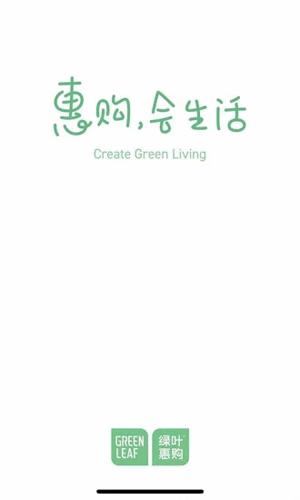 绿叶惠购最新版app截图1