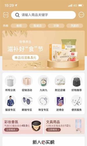 绿叶惠购最新版app截图3
