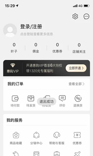 绿叶惠购最新版app截图2