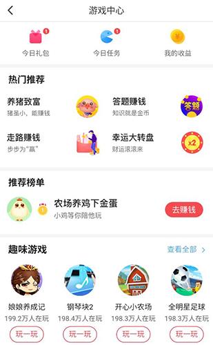东方头条app3