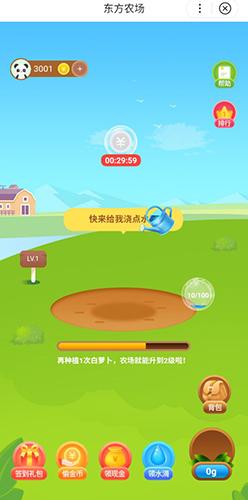 东方头条app4