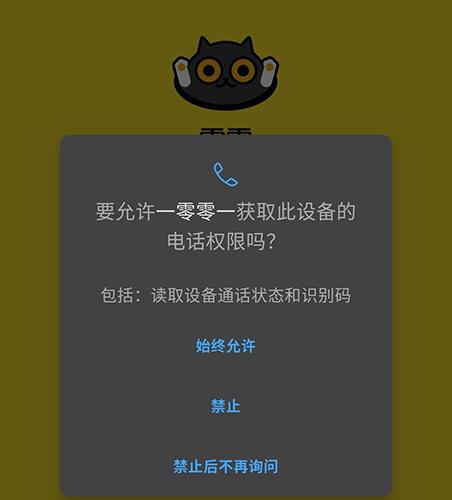 一零零一app1