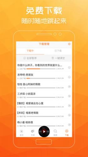 广场舞歌曲app截图1
