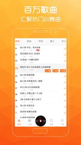 广场舞歌曲app截图3