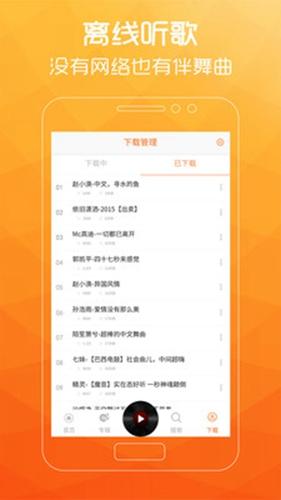 广场舞歌曲app截图2
