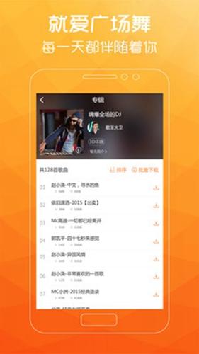 广场舞歌曲app截图5