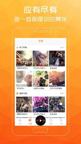 广场舞歌曲app截图4
