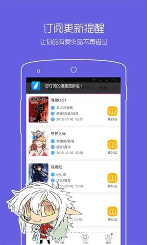 漫画之家app截图3