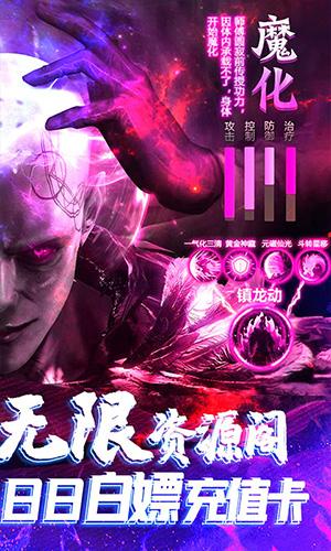 剑灵世界无限鬼畜版截图2