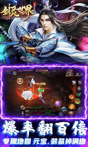 剑灵世界无限鬼畜版截图5