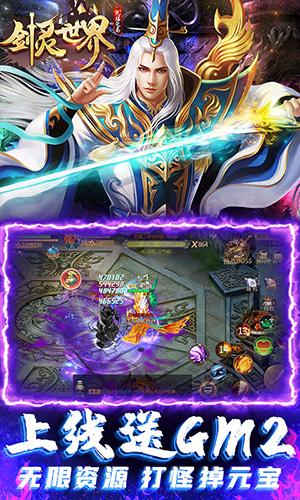 剑灵世界无限鬼畜版截图4