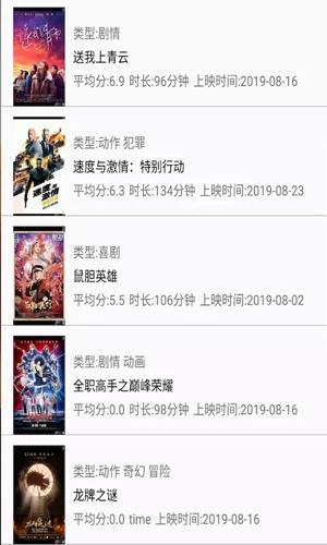 多多影院免费版app截图1