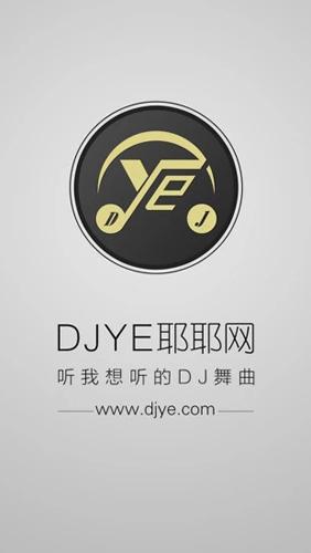 dj耶耶网app截图1