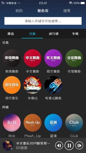 dj耶耶网app截图3