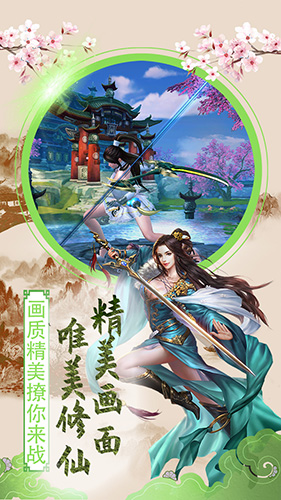 傲笑江湖OL截图5