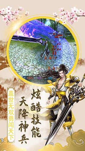 傲笑江湖OL截图4