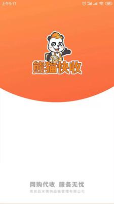 熊猫快收app截图1