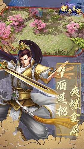 剑凌苍穹OL截图4