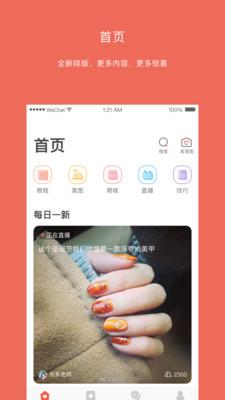 美甲大咖app截图2