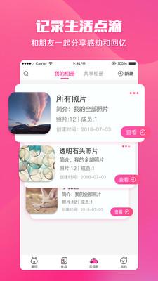 美印兔兔app截图1