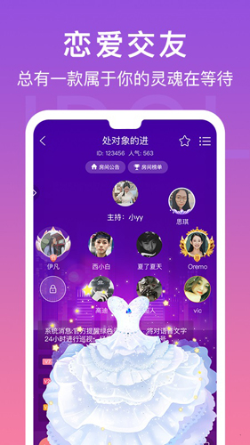 爱豆语音app截图1