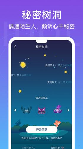 爱豆语音app截图2