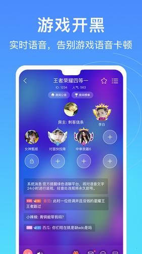 爱豆语音app截图3